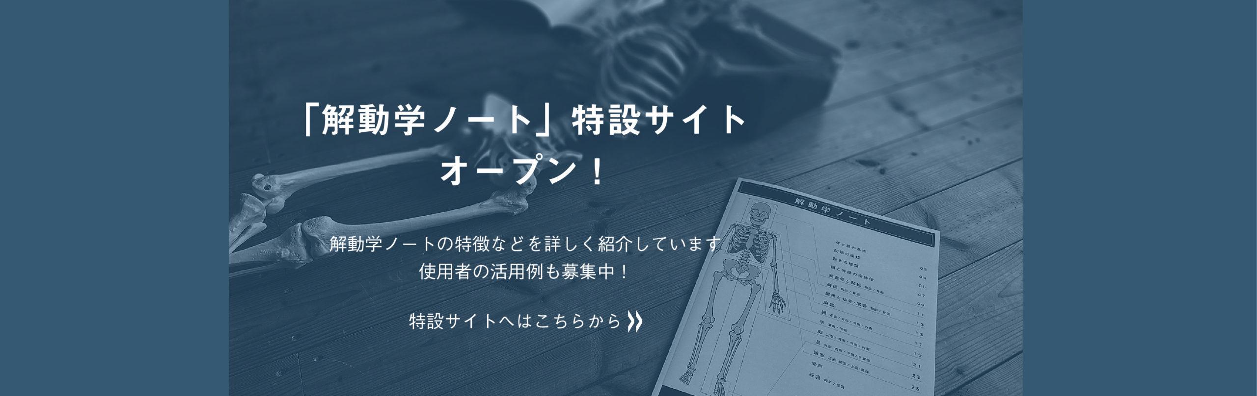 解動学ノートの特設サイトがオープン